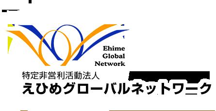 NPO法人えひめグローバルネットワーク