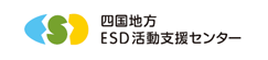 四国地方ESD活動支援センター